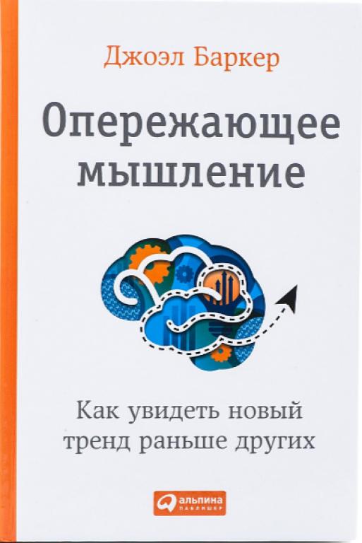 Книга опережающее мышление скачать