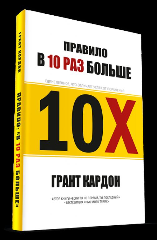 ПРАВИЛО 10X ГРАНТ КАРДОН СКАЧАТЬ БЕСПЛАТНО