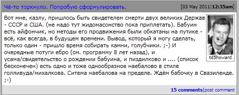 Степан Демура говорит