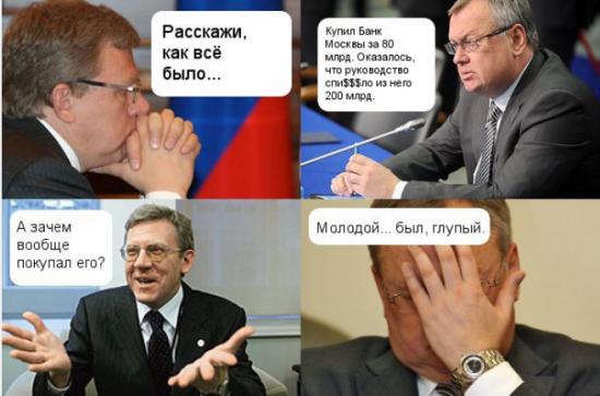 Демотиватор Андрей Костин