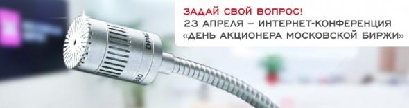 Нужны ли американские акции на Московской Бирже?
