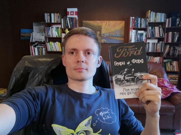 Книга Форда = важные разумные принципы жизни и бизнеса