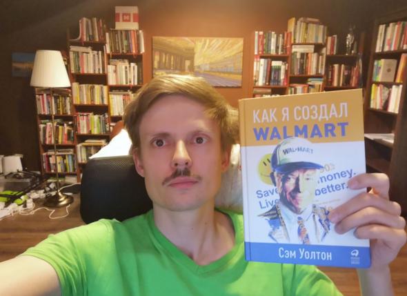 История создания Walmart