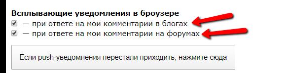 Броузерные уведомления с форума и комментариев