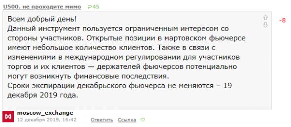 Почему прикрыли фьючерс S&P500 (U500) на Московской Бирже? Рассказываю
