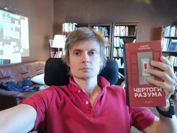 Чертоги разума Андрея Курпатова. Опять не разочаровался.