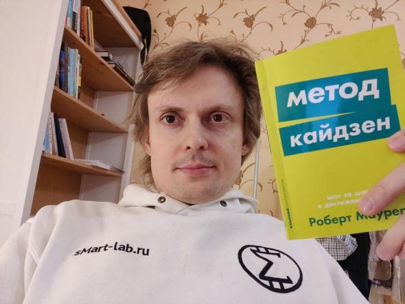 Метод Кайдзен - маленькая книжка, которая впечатлила