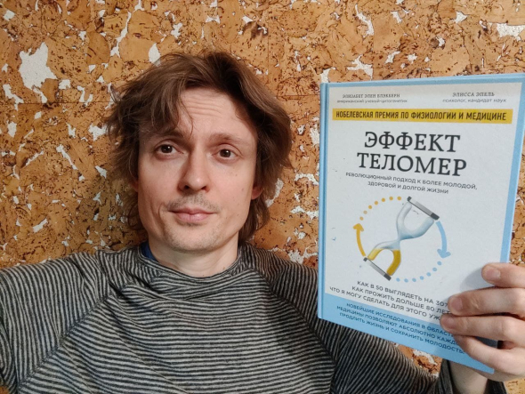 """Эффект теломер: банальная книга про ЗОЖ на """"нобелевском"""" открытии"""