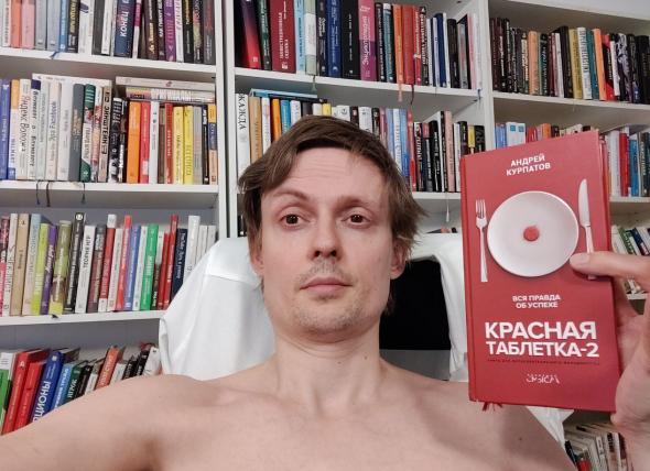 Рецензия: Красная таблетка-2: вся правда об успехе. Очень противоречивая книга.