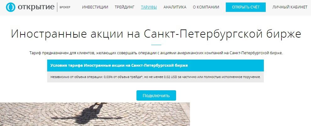 какие иностранные акции недоступны через российского брокера касается актуального