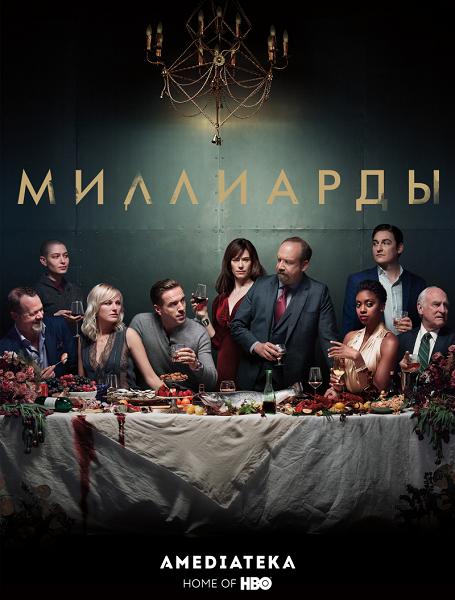 Миллиарды. 1 серия 5 сезон. Только что вышел!!! Качаем)))