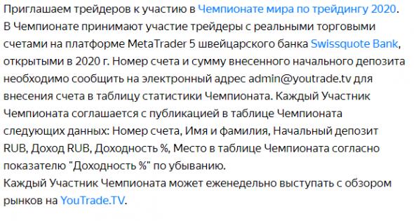 """Веселье. """"Чемпионат"""" по трейдингу))) 3-е место МИНУС -20%"""