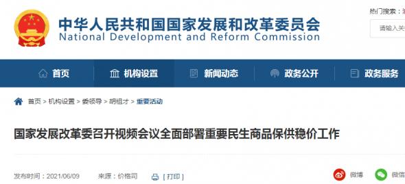 Китай вводит партийный контроль над ценами!