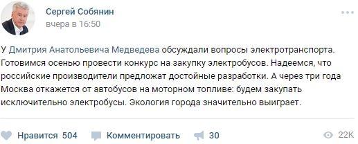 Тарим МОЭСК и Мосэнерго! Москву переведут на электротранспорт!