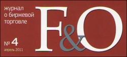 Журнал биржевой торговли F&O