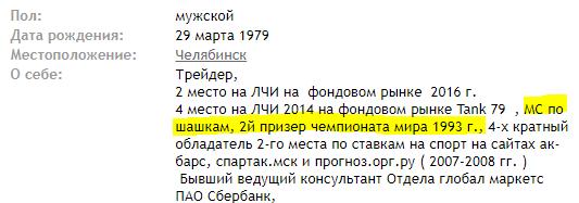 Виктор Тарасов. Кто ОН? Чемпион мира по шашкам????