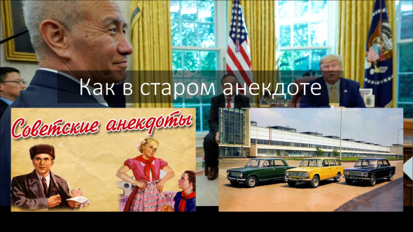 Торговая сделка США и Китая — как старая шутка Рейгана про СССР