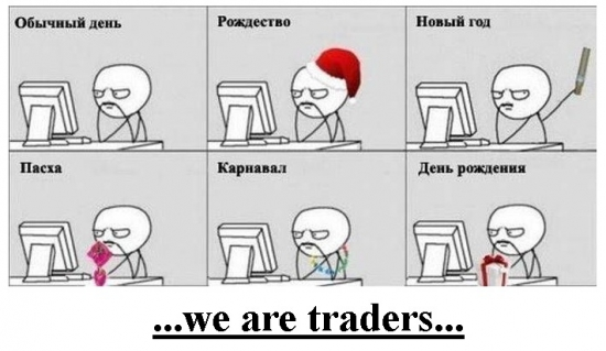 we are traders (юмор)