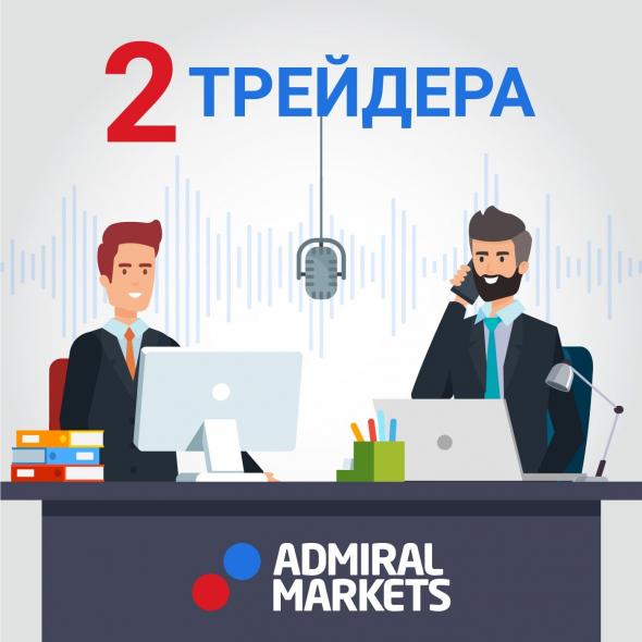 """Подкаст """"2 трейдера"""" Падение цен на нефть / Восстановление фондового рынка"""