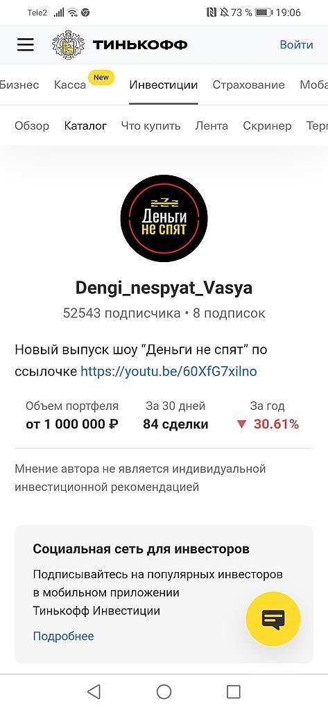 Сольет ли Вася тиньковский депозит или устоит?