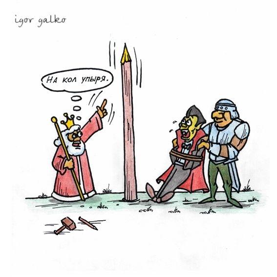 Картинки приколы казнь, поздравления