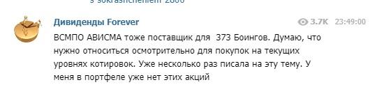 """Лариса Морозова """"Я продала акции ВСМПО-АВИСМА, предвижу проблемы БОИНГА..."""""""