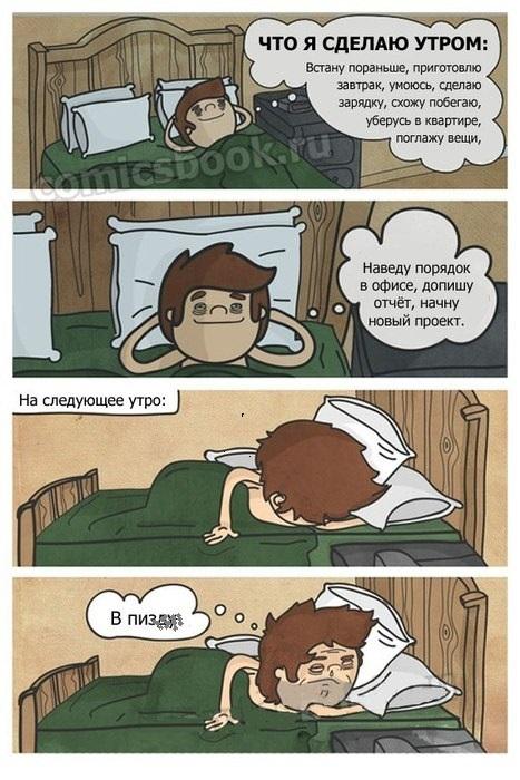 Мотивация, прекрати.. я спать хочу!)