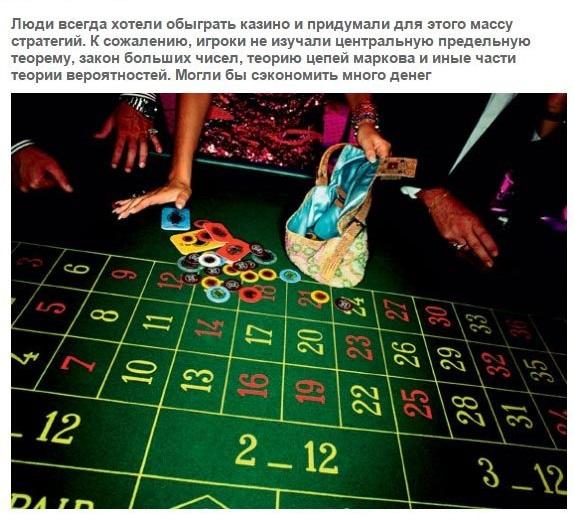 казино биржа