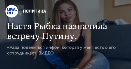 Ультиматум Рыбки: -У меня на всех есть компромат и передам его Путину! Все будут сидеть.