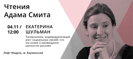 Х Чтения Адама Смита  http://smithforum.ru/