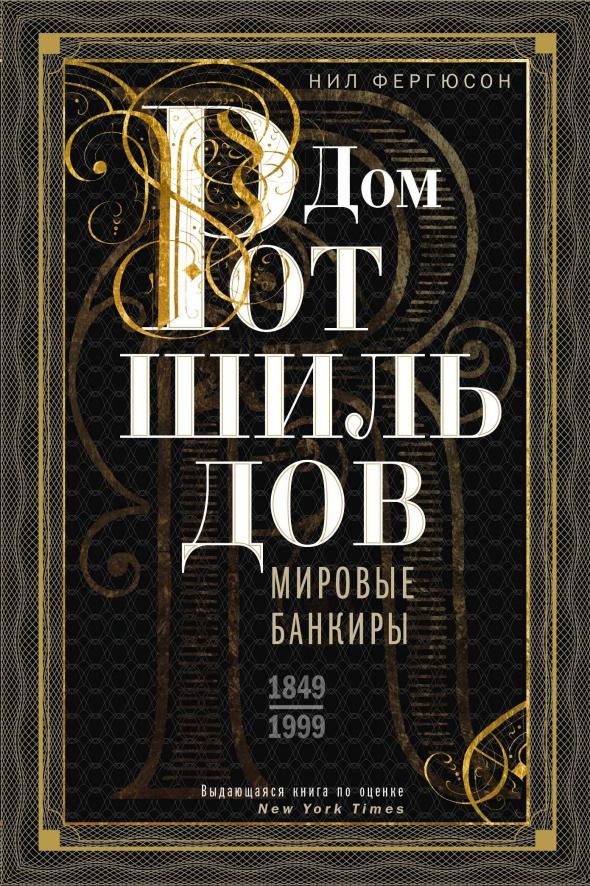 Дом Ротшильдов. Мировые банкиры, 1849–1999 Нил Фергюсон. Саммари книги. Предисловие