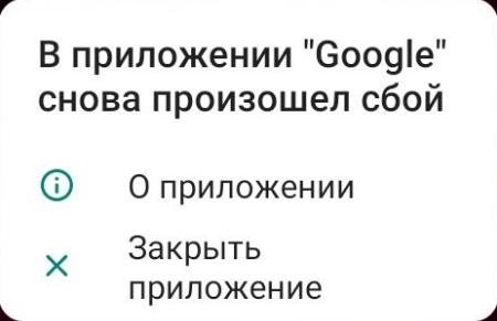 Глобальная ошибка в Android и её решение. [В приложении google снова произошёл сбой]