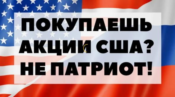 Россия запретит покупку американских акций