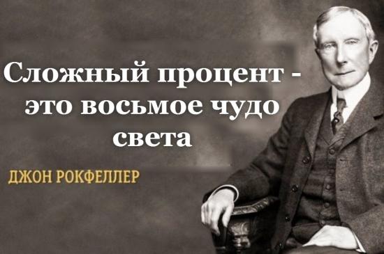 Грааль от основателя империи Рокфеллеров