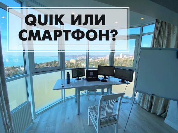 QUIK или смартфон для трейдинга на Московской бирже