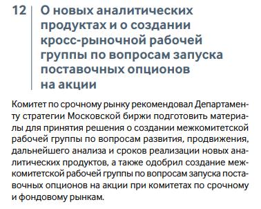 Опционы на акции на Мосбирже