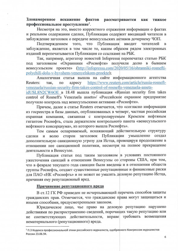 Роснефть vs РБК: спор на 43 млрд руб