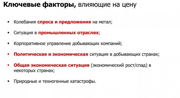 Фьючерс на медь на Мосбирже: все, что надо знать