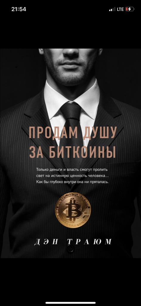 Рецензия на книгу «Продам душу за биткоины»
