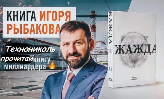 """книга основателя """"Технониколь"""" Игоря Рыбакова """"Жажда"""""""