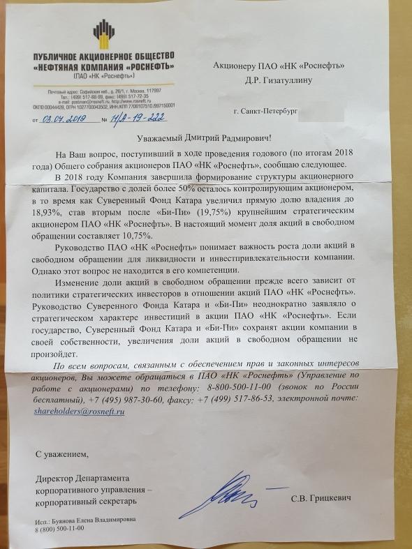 Ответ Роснефти на вопрос про free float
