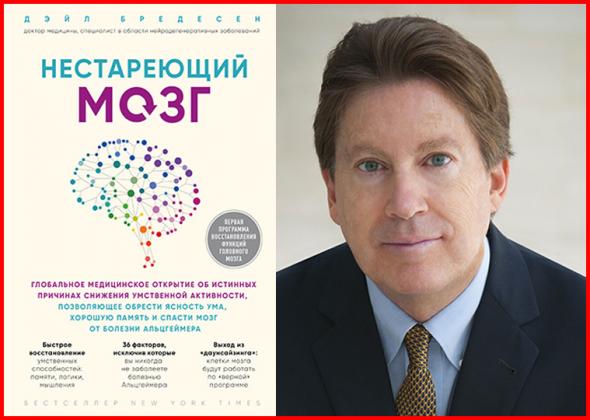 «Нестареющий мозг: Глобальное медицинское открытие...» — Дэйл Бредесен. (Рецензия)