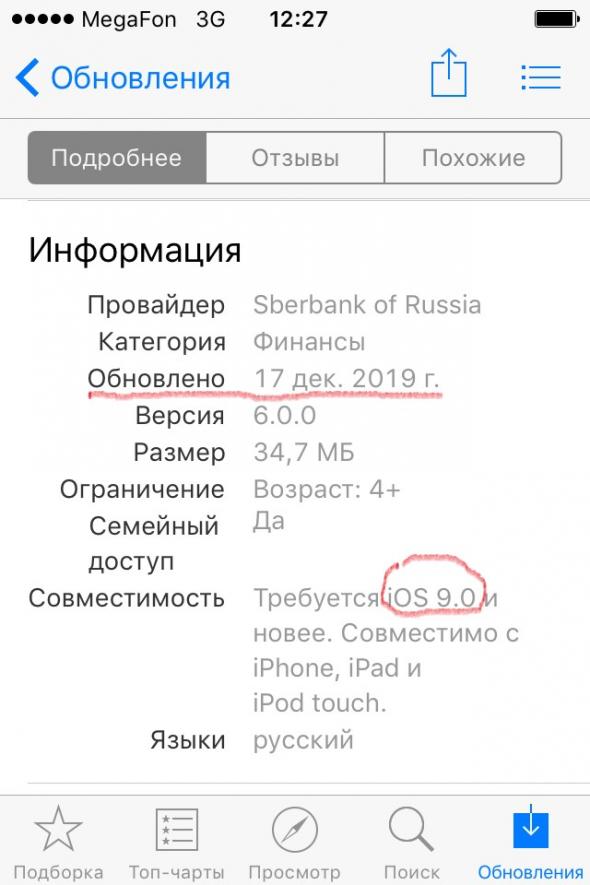 """Приложение """"Сбербанк инвестор"""""""