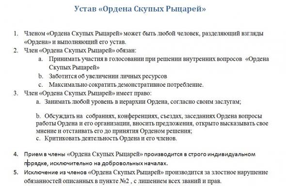 Манифест «Ордена Скупых Рыцарей»
