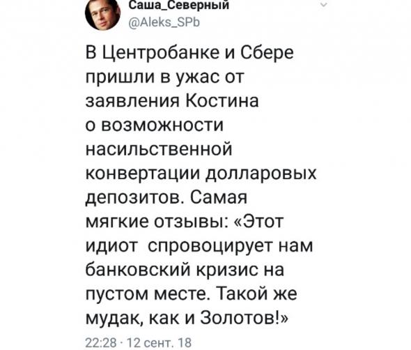 Костин - местный хулиган под санкциями!