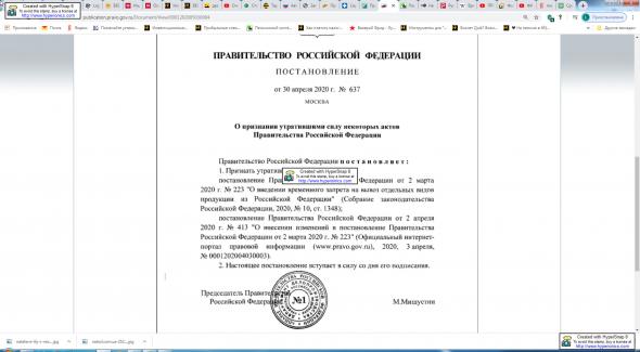 Новые Законы России. Ничего Личного, Только Бизнес!