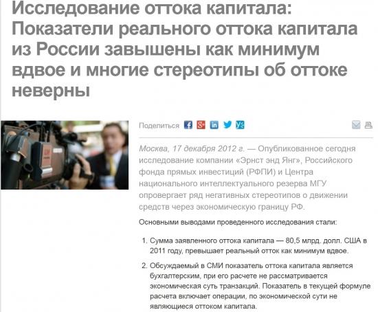 Бегство капитала из России. Что это значит?