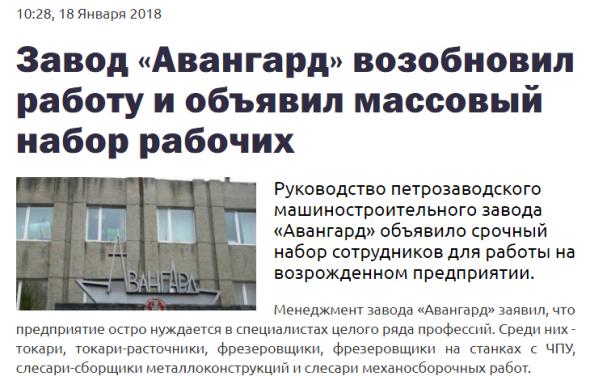 """Заводы, """"убитые Путиным"""". Разоблачение фейка."""
