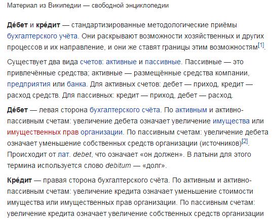 Форум дебет кредит