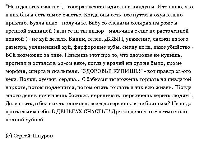 Побрей Пизду Шнуров Текст